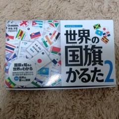 "Thumbnail of ""かるた 世界の国旗かるた   2"""