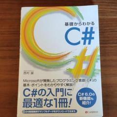 "Thumbnail of ""基礎からわかる C#"""
