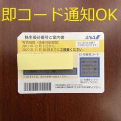 "Thumbnail of ""①◆すぐコード通知可能◆ ANA 株主優待券 1枚-"""