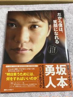 """Thumbnail of """"だから僕は 笑顔になれる 坂本勇人がポジティブでいられる理由"""""""