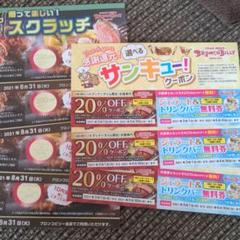 "Thumbnail of ""ブロンコビリー スクラッチ400円分、他"""