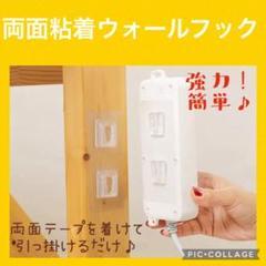 "Thumbnail of ""【新品・未使用】両面粘着ウォールフック10個セット"""