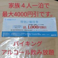 """Thumbnail of """"伊東園ホテルズ 割引券 ご優待券 1000円割引"""""""
