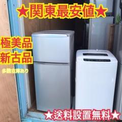 "Thumbnail of ""527 送料設置無料 新生活応援 冷蔵庫 洗濯機 格安セット"""