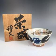 """Thumbnail of """"L963 茶碗 『鐘太』 共箱 茶道具"""""""