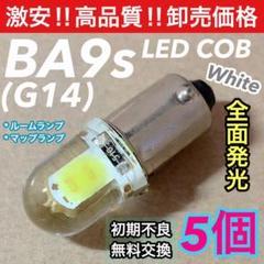 "Thumbnail of ""★ホワイト5個★BA9s(G14)LED COB 全面発光 マップランプ"""