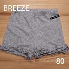 "Thumbnail of ""BREEZE꙳★*゜ブリーズ꙳★*゜パンツ、ズボン꙳★*゜80"""