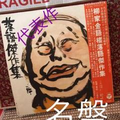 "Thumbnail of ""【帯LP】落語  柳家金語楼傑作集(2枚入り)"""