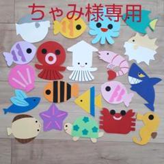"Thumbnail of ""壁面飾り*お魚たち(20枚)"""