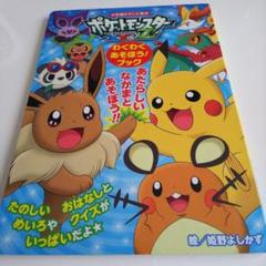 """Thumbnail of """"ポケットモンスターXY&Z わくわくあそぼう!ブック"""""""