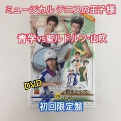 "Thumbnail of ""■ ミュージカル テニスの王子様 青学vs聖ルドルフ・山吹 DVD"""