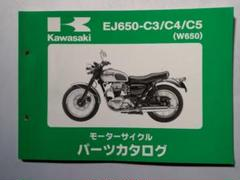 """Thumbnail of """"カワサキ W650 EJ650-C3/C4/C5 パーツカタログ"""""""