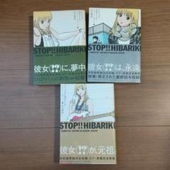 "Thumbnail of ""ストップ!! ひばりくん! コンプリートエディション1〜3"""