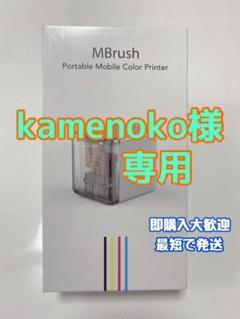 "Thumbnail of ""mbrush ポータブルモバイルカラープリンター"""