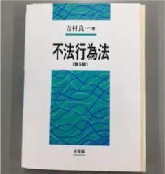 不法行為法 第5版 吉村良一 【裁断済み】