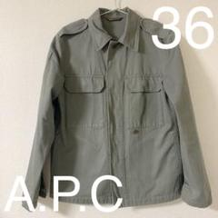 "Thumbnail of ""A.P.C アーペーセー ミリタリージャケット カーキ CPOジャケット"""