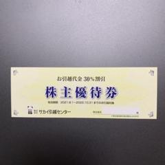 "Thumbnail of ""サカイ引越しセンター「お引越代金30%割引券」"""