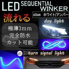 "Thumbnail of ""流れるシーケンシャルウィンカー ホワイト×アンバー 高輝度LED"""