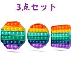 """Thumbnail of """"3点セット プッシュポップバブル 子供おもちゃ スクイーズ玩具"""""""
