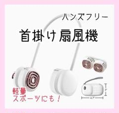 "Thumbnail of ""首掛け扇風機 ハンズフリーファン 扇風機 風量調節 USB充電 軽量"""