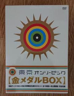 """Thumbnail of """"東京オンリーピック 金メダルBOX('08アスミック・エース エンタテインメン…"""""""