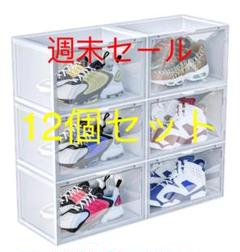 "Thumbnail of ""透明12個セット シューズケース 組立て式 磁石開閉式 積み重ね可能 靴箱"""
