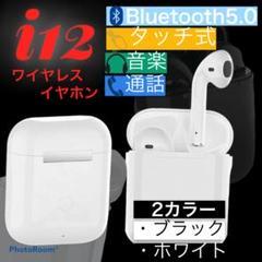 """Thumbnail of """"i12 tws おすすめ ワイヤレスイヤホン Bluetooth 白"""""""