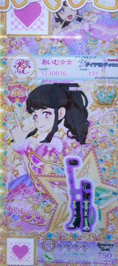 "Thumbnail of ""プリティオールフレンズ第2弾"""