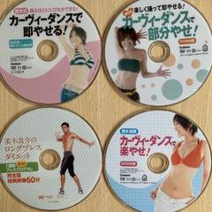 """Thumbnail of """"DVD カーヴィーダンスで即やせる!他 4枚セット"""""""