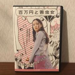 "Thumbnail of ""百万円と苦虫女 DVD 蒼井優 森山未來"""