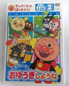 """Thumbnail of """"アンパンマンとはじめよう!お歌と手あそび編 ステップ2 勇気りんりん!おゆうぎ…"""""""