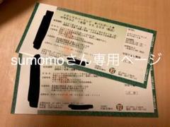 "Thumbnail of ""【ナガシマスパーランド】乗り放題パスポート 中学生以上×2"""