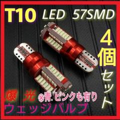 "Thumbnail of ""✴4個✴爆光 T10 LEDバルブ  3014 SMD 57連 キャンセラー内蔵"""