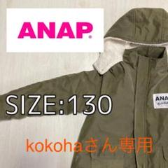 "Thumbnail of ""【かわいい】【お洒落】ANAP Kids コート 秋冬 カーキ"""