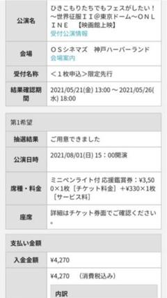 "Thumbnail of ""歌い手 ひきフェス 映画館 チケット"""