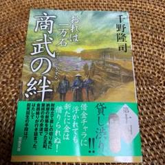 "Thumbnail of ""おれは一万石(14) 商武の絆"""