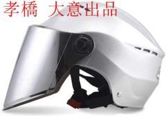"Thumbnail of ""元ヘルメット半キャップ付き通気穴付きオートバイ車Bike helmet小型保護"""