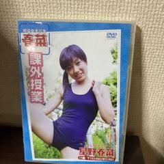 "Thumbnail of ""星野春菜"""
