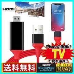 "Thumbnail of ""アイフォン iPhone HDMI 変換 ケーブル テレビ出力 設定不要 赤 F"""