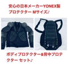 """Thumbnail of """"[ YONEX   ヨネックス ]ボディプロテクター&脊髄プロテクター セット"""""""