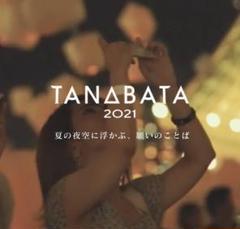 """Thumbnail of """"京都スカイランタン祭り(8/7土) ペアチケット"""""""
