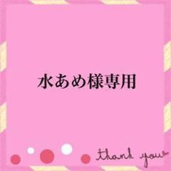 "Thumbnail of ""水あめ様専用ページ"""