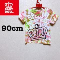 "Thumbnail of ""BABYDOLL❤️ベビードール 男女兼用 タイダイ柄 トップス Tシャツ 90"""