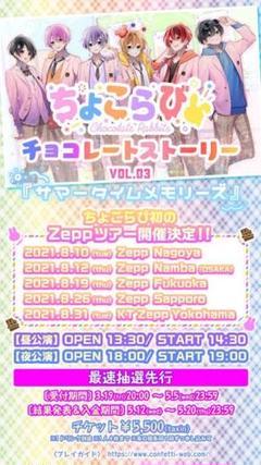 "Thumbnail of ""ちょこらび チョコレートストーリーvol.03 チケット"""