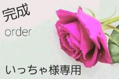 """Thumbnail of """"【いっちゃ様専用】ハンドメイドイヤリングオーダー頁"""""""