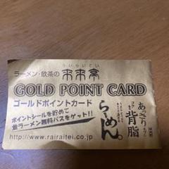 "Thumbnail of ""来来亭 ゴールドポイントカード"""