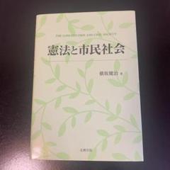 "Thumbnail of ""憲法と市民社会"""