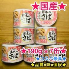 "Thumbnail of ""★国産★HOKO 日本のさば 梅じそ風味 缶詰 190g 7個 鯖缶 サバ 宝幸"""