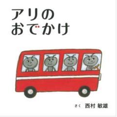 "Thumbnail of ""アリのおでかけ"""