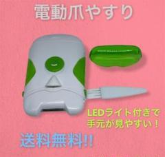 """Thumbnail of """"電動爪やすり 爪切り ネイルケア LEDライト 電池 〒"""""""
